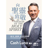 【有聲書】向聖靈致敬 In Honor of The Holy Spirit