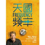 天國頻率 Frequency