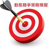 動態競爭策略模擬(共7個單元)