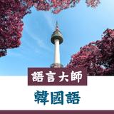 【語言大師Master系列】韓語發音、詞彙、會話一次搞定!