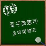 2-3-1 台灣物流介紹