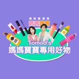 【媽咪愛漂亮】3- Tomod's媽媽寶寶專用好物