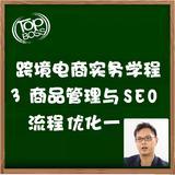 跨境電商實務學程- 3商品管理與SEO優化(一)