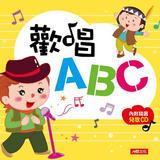 歡唱ABC
