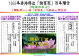 《香港武侯百年占》預言「紫微星」在台灣