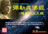 《彌勒成佛經》隱藏的大秘密