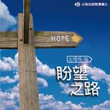 以斯拉詩歌專輯9盼望之路--展開屬天的翅膀