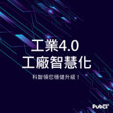 工業4.0 x 工廠智慧化
