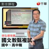 徐弘縉老師國文教甄複試_國中、高中職