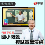 何元亨校長國小教甄複試實戰演練