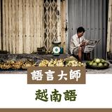 【語言大師Master系列】越南語發音、單字、會話一次搞定!