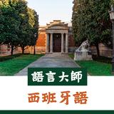 【語言大師Master系列】西班牙語發音、單字、會話一次搞定!