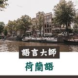 【語言大師Master系列】荷蘭語發音、單字、會話一次搞定!