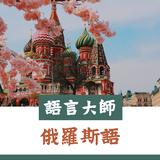【語言大師Master系列】俄羅斯語發音、單字、會話一次搞定!