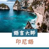 【語言大師Master系列】印尼語發音、單字、會話一次搞定!