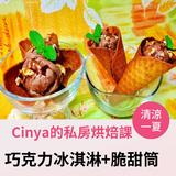 清涼一夏-巧克力冰淇淋+脆甜筒