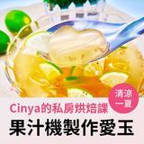 清涼一夏-果汁機製作愛玉