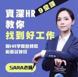資深HR教你找工作-SARA老師