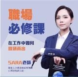職場必修課 -SARA老師