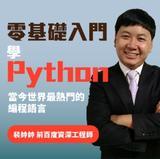 零基礎入門學Python,裴帥帥