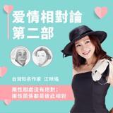 愛情相對論(II)-解藥 映瑤老師