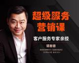 譚志德:最狠服務力 超級服務行銷課 第1課