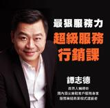 譚志德:最狠服務力 超級服務行銷課