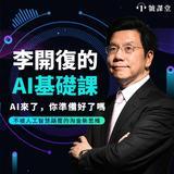 李開復的AI基礎課