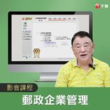中華郵政(內勤)_企業管理(影音課程)