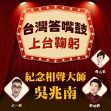 台灣答嘴鼓-上台鞠躬(音頻)
