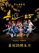 臺北相聲大會-喜迎25鬧生日(喜迎25系列)(音頻)