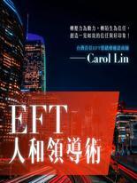 EFT人和領導術(音頻)