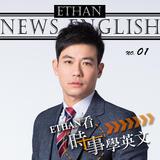 Ethan看時事學英文(影片)