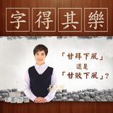 李艷秋 字得其樂(11-20集)(影片)