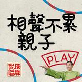 相聲不累-親子PLAY(上)(影片)