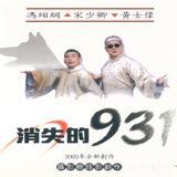 消失的931(音頻)