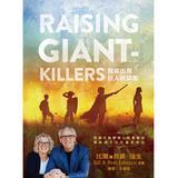 【有聲書】我家也有巨人終結者 Raising Giant-Killers
