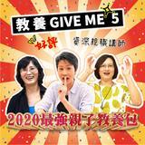 【教養 Give Me Five】
