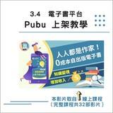 3.4 電子書平台 Pubu 上架教學