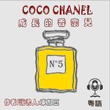 CoCo Chanel 成長的香奈兒 (有聲粵語)