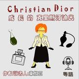 Christian Dior 成長的克里斯汀迪奧 (有聲粵語)