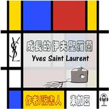 Yves Saint Laurent 成長的伊夫聖羅蘭 (有聲粵語)