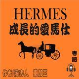 Hermès 成長的愛馬仕 (有聲粵語)