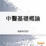 中醫基礎概論7-1