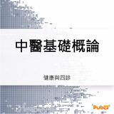 中醫基礎概論7-5
