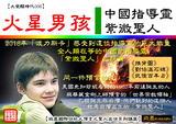 火星男孩中國指導靈與紫微聖人