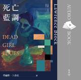 【文學有聲書】死亡藍調