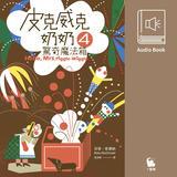 【童書有聲書】皮克威克奶奶4驚奇魔法箱