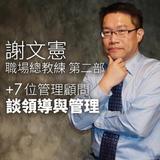 職場總教練-謝文憲 談領導與管理