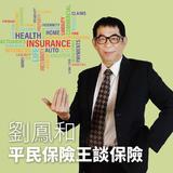 劉鳳和 平民保險王談保險